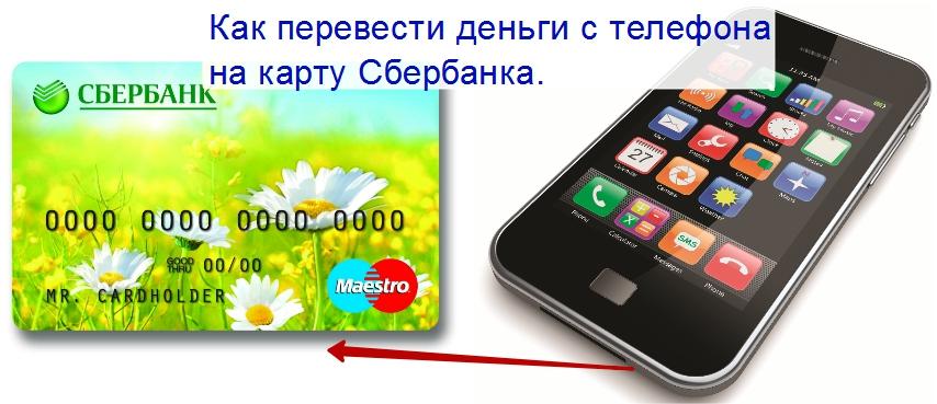 как перевести деньги с телефона на карту сбербанка