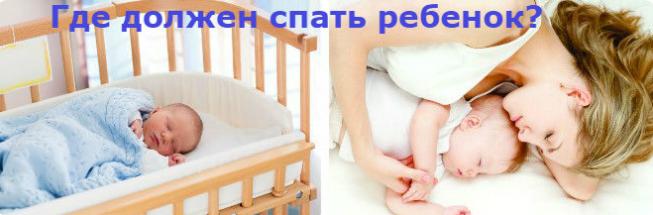 как уложить спать ребенка за 5 минут