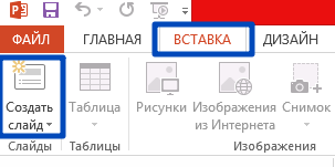 как сделать презентацию на компьютере