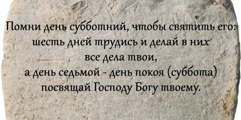 Десять Заповедей — 10 Речений Б-га на горе Синай