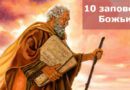 заповеди Божьи